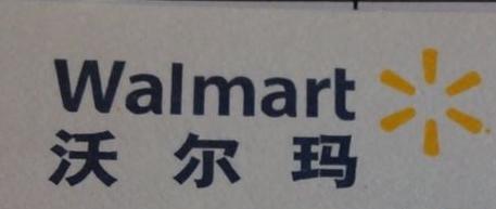 沃尔玛(大连)商业零售有限公司 最新采购和商业信息