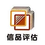东莞市信品土地房地产评估有限公司