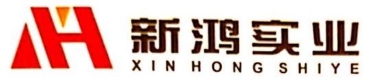 惠州市新鸿投资有限公司 最新采购和商业信息