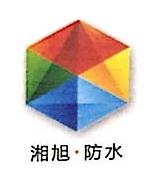 上海湘旭防水工程有限公司