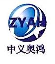 中义奥鸿国际货运代理(北京)有限公司 最新采购和商业信息