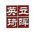 深圳立晖英琦投资企业(有限合伙)