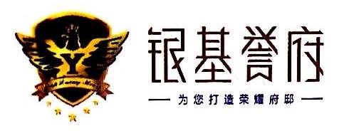 河南中平银基置业有限责任公司 最新采购和商业信息
