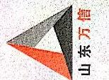 山东万信项目管理有限公司青岛分公司 最新采购和商业信息