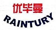 上海优毕曼实业有限公司
