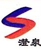 博兴县澄泉钢铁有限公司