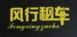沈阳风行汽车租赁有限公司 最新采购和商业信息