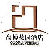 普洱心之心酒店管理有限公司 最新采购和商业信息