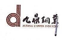 台州九鼎铜业有限公司 最新采购和商业信息