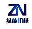 武汉纵能机械制造有限公司