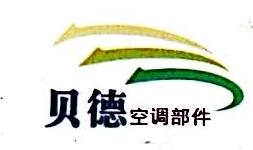 宁波贝德空调部件有限公司 最新采购和商业信息