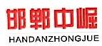 邯郸市中崛贸易有限公司 最新采购和商业信息