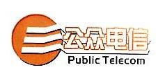 广州公众电信技术有限公司 最新采购和商业信息