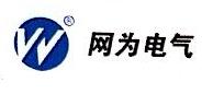 网为电气(邳州)有限公司