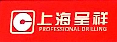 上海呈祥机电设备有限公司 最新采购和商业信息