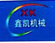 原平鑫凯机械制造有限公司 最新采购和商业信息