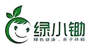 绿小锄(北京)科技有限公司 最新采购和商业信息