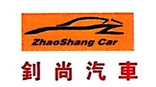 梧州市钊尚汽车维修服务有限公司 最新采购和商业信息
