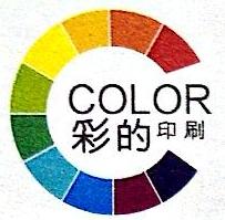 广州市彩的包装制品有限公司