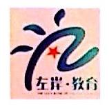 广州市左岸教育信息咨询有限公司 最新采购和商业信息