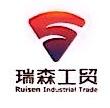 陕西瑞森工贸有限公司 最新采购和商业信息