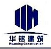 陕西华铭建筑工程有限公司 最新采购和商业信息