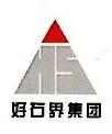 上海好石界企业发展有限公司