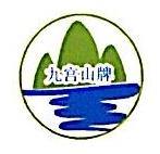 通山福鑫实业股份有限公司 最新采购和商业信息