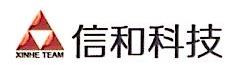北京北斗信和科技有限公司 最新采购和商业信息
