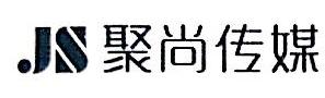 泉州市聚尚文化传播有限公司 最新采购和商业信息