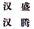 杭州汉盛实业有限公司
