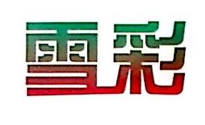 嘉兴市雪彩纺织品有限公司 最新采购和商业信息