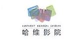 东莞市盛汇影院投资有限公司 最新采购和商业信息