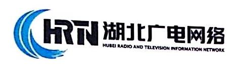 湖北省广播电视信息网络股份有限公司襄阳分公司 最新采购和商业信息