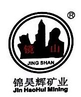 深圳市锦昊辉矿业发展有限公司 最新采购和商业信息
