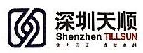 深圳市天顺电气有限公司 最新采购和商业信息