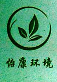 宁波怡康环境设备工程有限公司