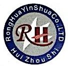 惠州市荣华印刷有限公司 最新采购和商业信息