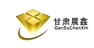 甘肃晨鑫建筑装饰工程有限公司 最新采购和商业信息