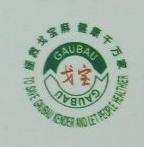阿勒泰戈宝茶股份有限公司