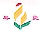 广东粤良种业有限公司 最新采购和商业信息