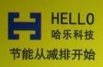 重庆哈乐科技开发有限公司