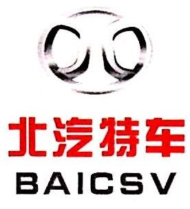 北汽(重庆)特种车辆有限公司 最新采购和商业信息