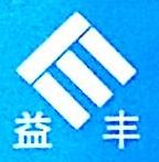 南昌益丰商贸有限责任公司