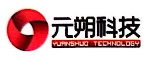 广东元朔电子科技有限公司 最新采购和商业信息