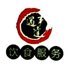 珠海市横琴新区遇事达饮食服务有限公司