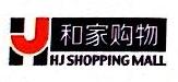 北京和家尚品商贸有限公司 最新采购和商业信息
