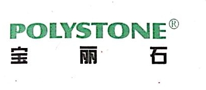 珠海富山宝丽石建材有限公司 最新采购和商业信息