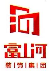 富山河装饰集团有限公司 最新采购和商业信息