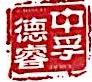北京中孚德睿科技发展有限责任公司 最新采购和商业信息